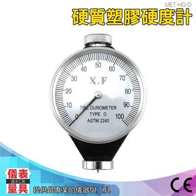 儀表量具 橡膠硬度計 邵氏硬度計 D 輪胎 矽膠 塑料 硬橡膠 硬樹脂 硬度測量儀 硬度計 玻璃 海綿