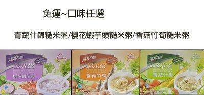 青蔬什錦糙米粥/櫻花蝦芋頭糙米粥/香菇竹筍糙米粥~3盒特價$480元~免運