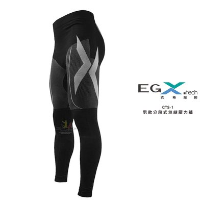 EGX tech衣格 CTS-1 男款分段式無縫壓力褲(黑/白) 褲子 保護 防護 ☆永璨體育☆