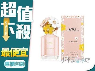 《小平頭香水店》MARC JACOBS DAISY EAU SO FRESH 清甜雛菊 女性淡香水 125ML