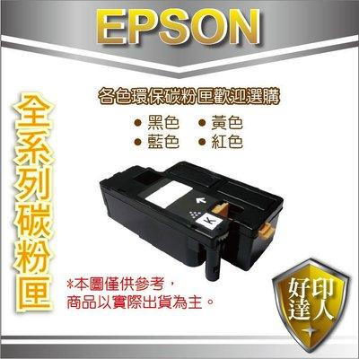 【好印達人】EPSON  S050651 黑色 高印量2.2K環保碳粉匣 AL-M1400/MX14/MX14NF