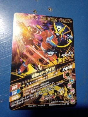 BANDAI CARDDASS Ganbarizing 港版 幪面超人卡時王zi-o 特別咭 PRT EX-003。