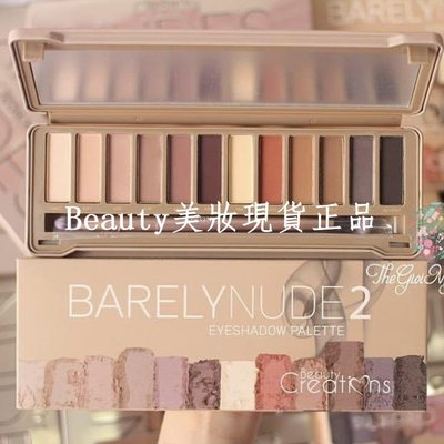 Pucy正韓彩妝【保稅BS】BEAUTY CREATIONS BARELY NUDE/NUDE2 12色裸妝眼影盤