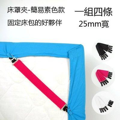 床單夾 各尺寸適用【夾四角落】【簡易型固定素色款】 寢具、嬰兒床、床包夾、床罩夾