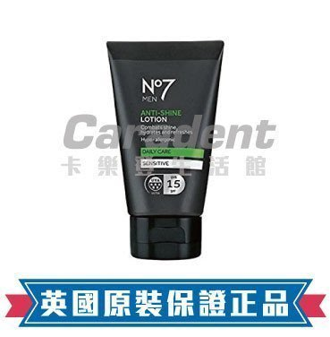 【卡樂登】英國型男專用 博姿 Boots No7 臉部控油防曬乳液 50ml SPF15 敏感肌可用