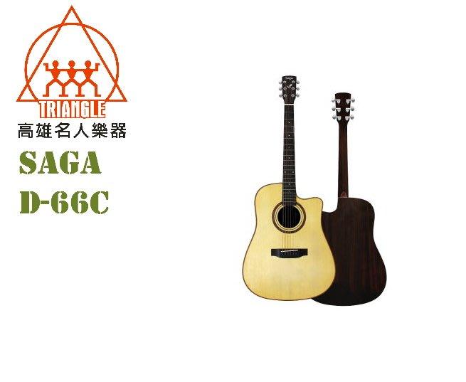 【名人樂器】Saga 吉他 D桶系列 單板 D-66C 民謠吉他 (附原廠琴袋)