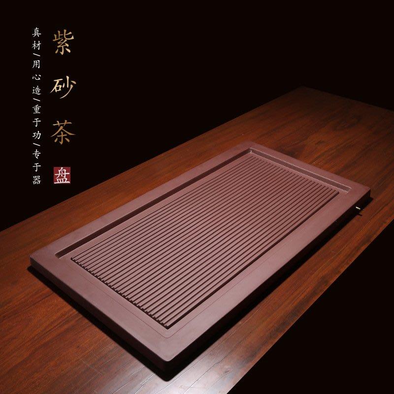高鳴商城 紫砂茶盤宜興原礦紫砂茶盤茶海 禮品定制貨 編號a006