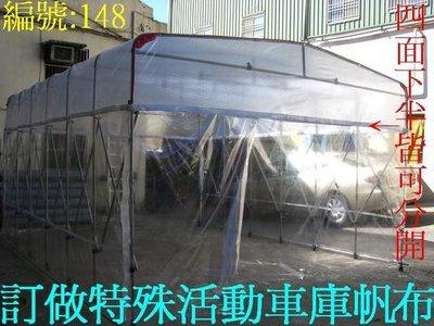 [宜蘭帆布] 休旅車7尺高*轎車*特殊車庫訂做*車罩*溫室花園活動車庫:台東-屏東-高雄-臺南-基隆.