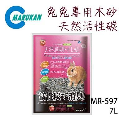 SNOW的家【訂購】日本Marukan 天然活性碳兔兔專用木屑砂7L MR-597 (80031249