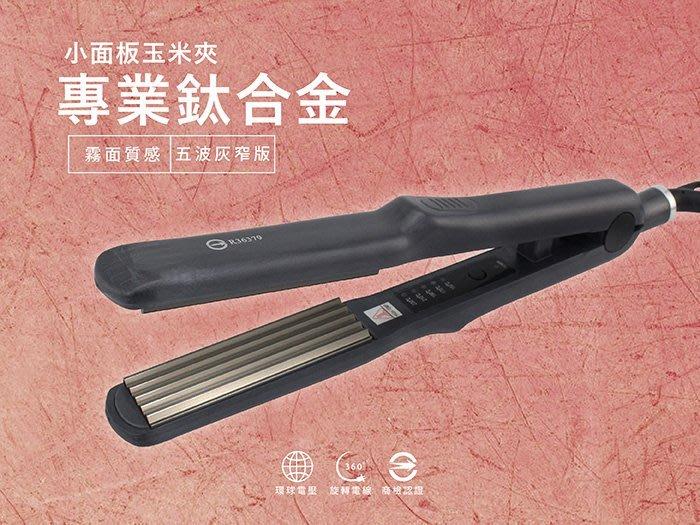 【DT髮品】沙龍級 霧面 五波窄面板玉米鬚夾 玉米夾 髮根燙 另售 電棒 離子夾 【0303003】