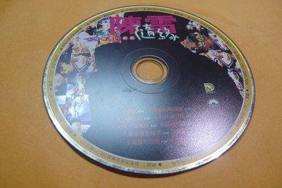 紫色小館-87-2------陳雷-隨緣