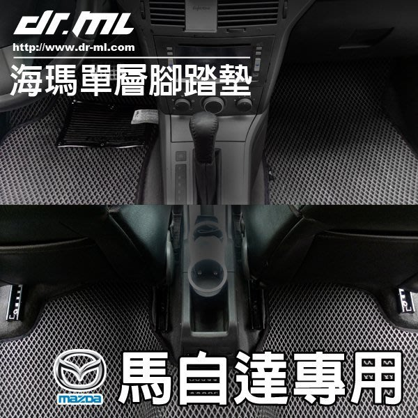 MAZDA 馬自達【海瑪腳踏墊】台灣製 海馬 馬3 馬5 馬6 CX-3 CX CX-9 魂動 Isamu 邱比特 MX