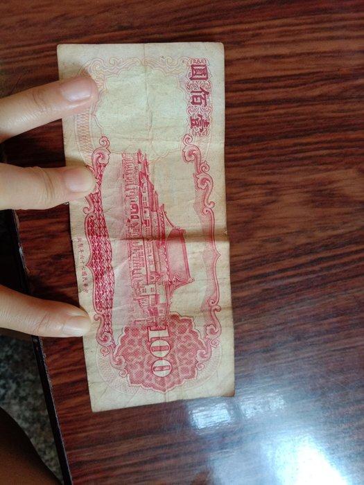 舊台幣一百元民國67年發行cp402832Dw