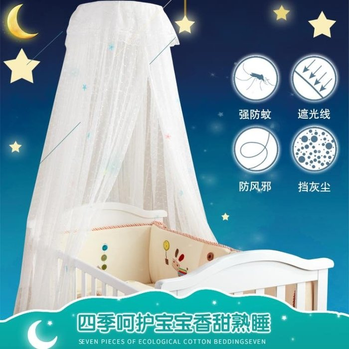 經典 嬰兒床蚊帳落地支架宮廷夾式兒童BB開門蚊帳帶支架