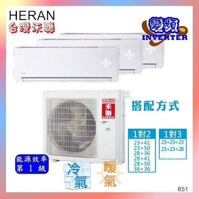 含標準安裝禾聯 一級 變頻 冷暖 一對三分離式冷氣HM3-N651H +N231*2H +N281/4坪+ 4坪+5坪
