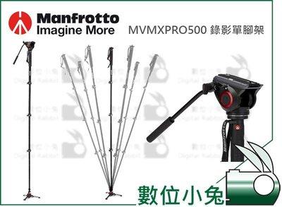 數位小兔【Manfrotto MVMXPRO500 錄影單腳架】油壓雲台 新款 MVM500A 錄影 公司貨 曼富圖