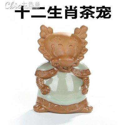 汝窯變色紫砂哥窯茶寵小可愛創意茶寵擺件...