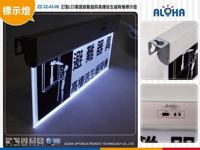 標示燈板【ZZ-32-43-06】訂製LED單面避難器具高樓逃生緩降機標示燈 耳掛式 指示燈/導引燈/逃生燈/緊急照明燈