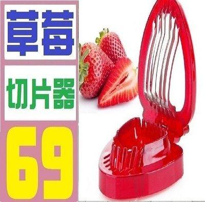 【三峽好吉市】草莓切片器 蛋糕模具 烤蛋糕 奶油抹刀 電動打蛋器