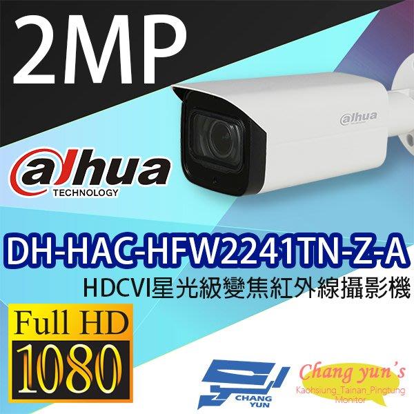 高雄/台南/屏東監視器 DH-HAC-HFW2241TN-Z-A HDCVI星光級變焦紅外線攝影機 大華dahua