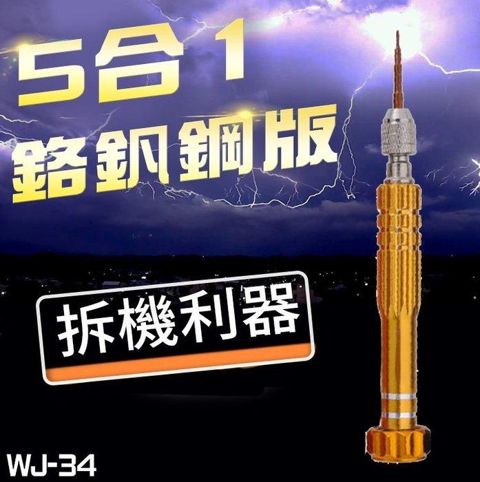 【傻瓜批發】(WJ-34)5合1起子組 鉻釩鋼+鋁合金柄 T5T6十字一字五角 五合一5合一手機拆機工具 板橋現貨