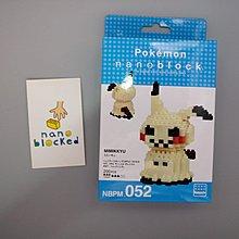 nanoblock NBPM_052 Pokémon MIMIKKYU 謎擬Q