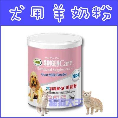 *貓狗大王*Haipet發育寶Care系列-ND4犬用羊奶粉200g