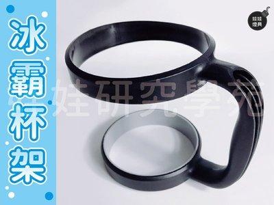 ㊣娃娃研究學苑㊣酷冰杯手把 杯托 雙層 手柄(30oz通用配件)保溫保冷冰霸杯 手提杯套(TOK0990)