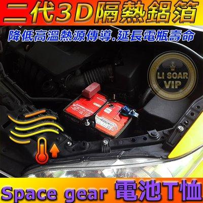 ☼台中苙翔電池►豐田 新 WISH 加大型 電池T恤 隔熱防護衣 專用 55D23L-MF 75D23L 80D23L