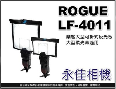 永佳相機_ROGUE 美國樂客 LF-4011 大型柔光幕適用 樂客大型可折式反光板 售價1000元 。含運。