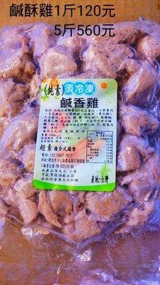 超素鹹香雞