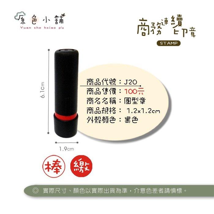 ☁️原色小舖☁️ J20 圓型章 印面1.2cm圓 連續印章