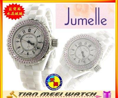 【天美鐘錶店家直營】【下殺↘超低價有保固】全新原廠公司貨-Jumelle-女J17全陶瓷彩鑽錶白