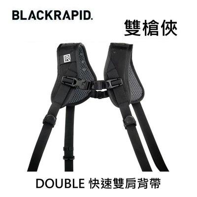 [板橋富豪相機]BlackRapid BT 透氣精品系列 BTDOUBLE  快槍俠 極速相機背帶 開年公司貨
