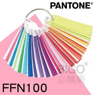 【PANTONE】FFN100 服裝家飾尼龍鮮豔色套裝 鮮豔色彩 螢光色 色卡 顏色打樣 色彩配方 彩通 布料 色票