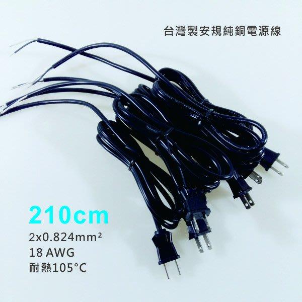 台灣製純銅電源線(安規)/2.1M(2*0.824mm/18AWG)