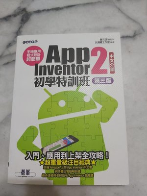 App Inventor 2 初學特訓班 第三版