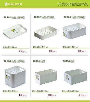 【生活空間】TLR02方形收納盒附隔板/飾品收納/小物收納/置物盒/收納盒/雜物收納/桌上收納/無印風/日系/白色系