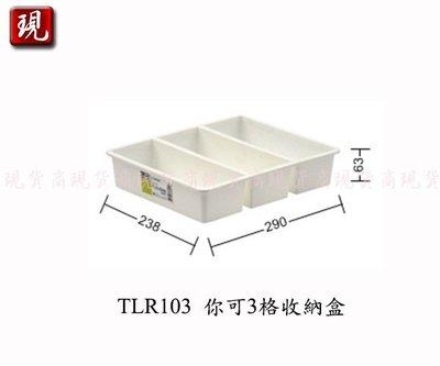 【現貨商】(滿千免運/非偏遠/山區{1件內}) 聯府TLR103 你可3格收納盒/小物盒/文具盒
