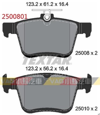 (VAG小賴汽車)德國Textar Tiguan Allspace 後 煞車皮 來令片 2500801 全新