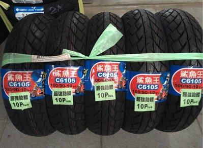 便宜輪胎王  正新鯊魚王10層超強胎體機車輪胎100/90/10