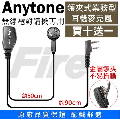 《實體店面》【買十條送一條】Anytone 耳機麥克風 原廠 K型 K頭 業務型 耳麥 無線電 領夾式 對講機