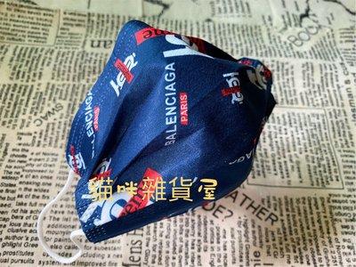特殊收藏 B 牌 牛仔藍 7 入 成人平面口罩 台灣現貨