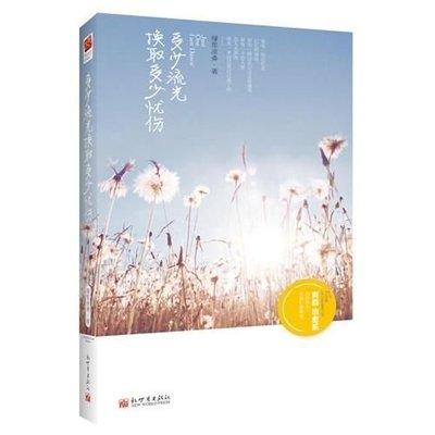 2【小說】多少流光換取多少憂傷——【青春治癒So long sentiment】系列作品