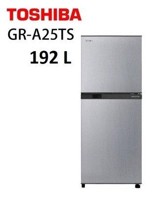 TOSHIBA東芝192公升雙門變頻冰箱 GR-A25TS-S  私訊優惠價(台灣原廠公司貨)