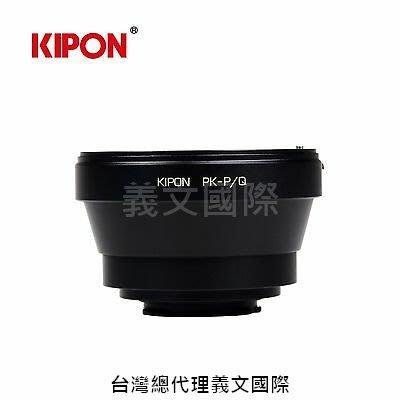 Kipon轉接環專賣店:PK-PENTAX Q(Pentax|賓得士|P/K|Q-S1)