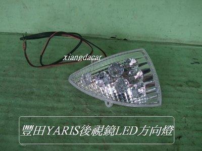 [重陽]豐田 TOYOTA YARIS 2006-13年後視鏡方向燈[左右都有貨]/圖3有亮燈圖示