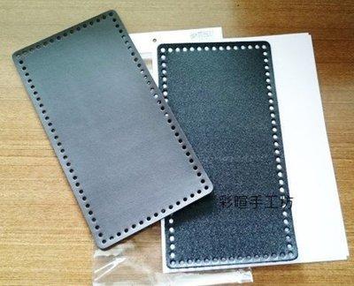 鉤織包包底板 (15*29公分真皮+P...