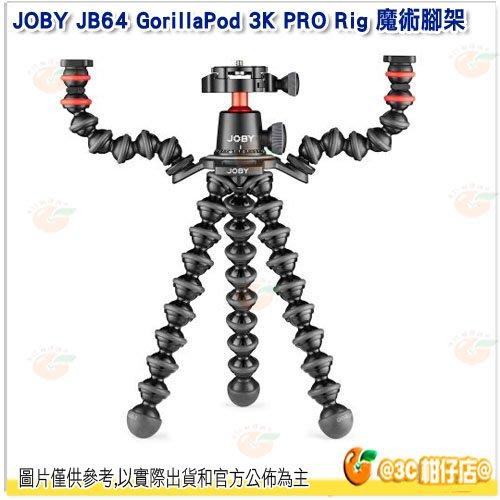 JOBY JB64 GorillaPod 3K PRO Rig 金剛爪拍片神器 魔術腳架 載重3KG 可裝閃燈 麥克風