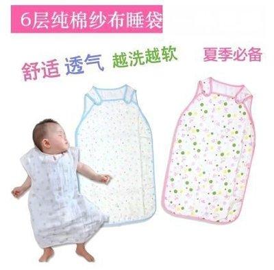 Han媽嬰幼館【A081】日本西松屋夏日育兒好物6層純棉紗布嬰兒背心睡袋 93cm加長款